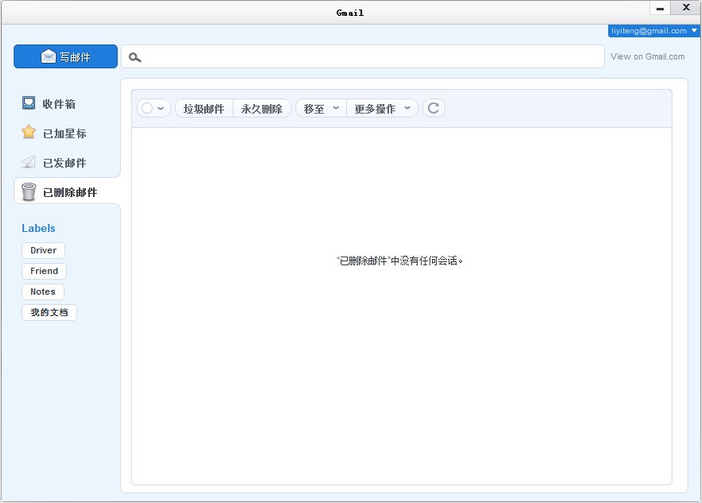 Gmail PC客户端截图1
