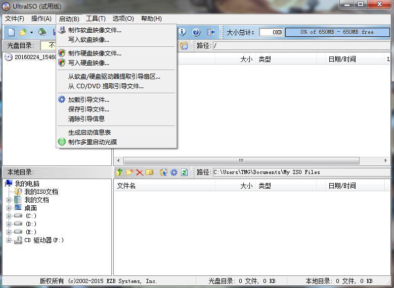UltraISO软碟通截图3