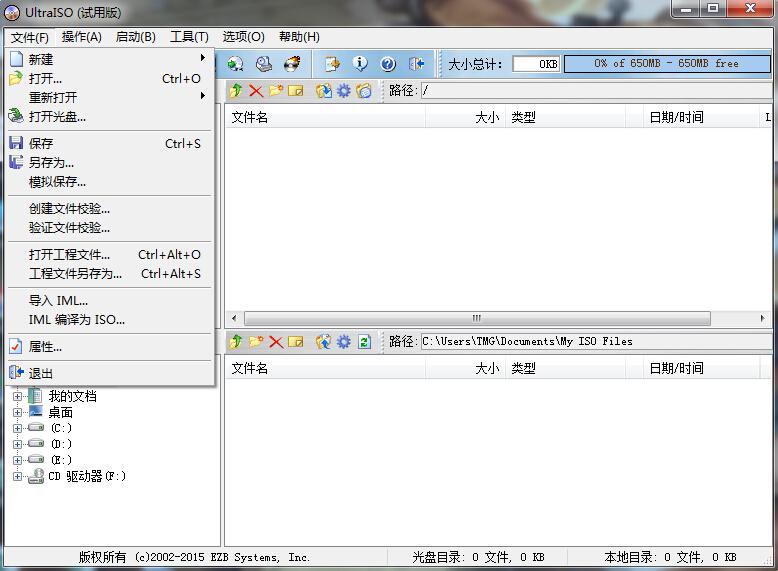 UltraISO软碟通截图1