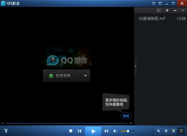 QQ影音截图3