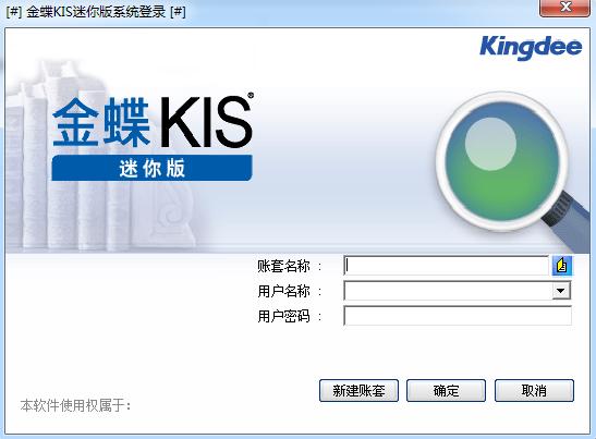 金蝶财务软件KIS截图2
