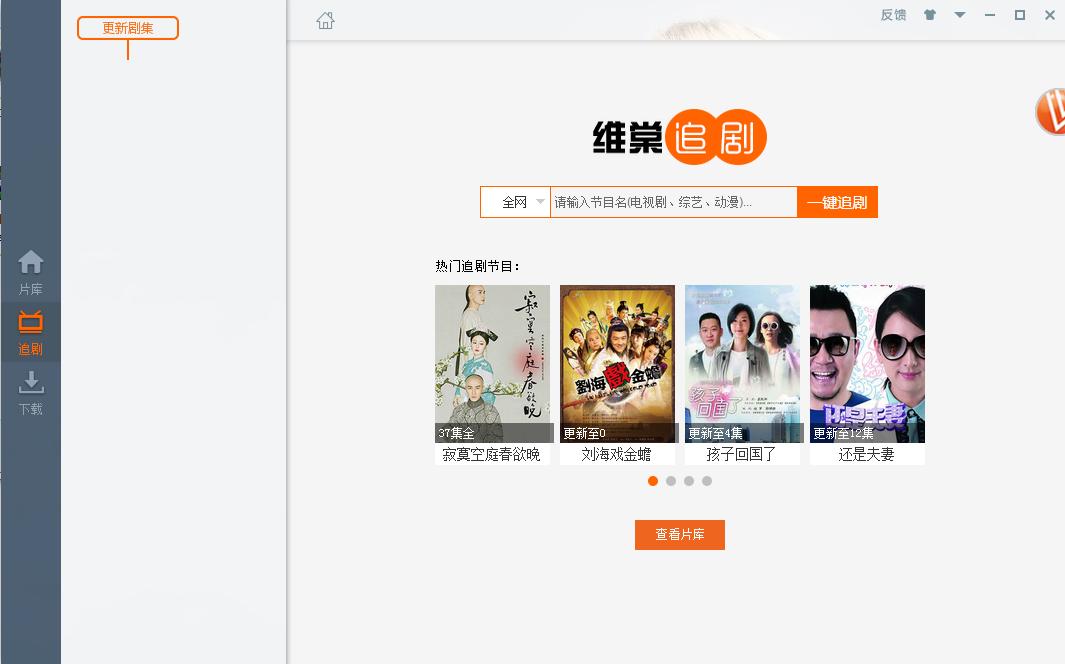 维棠FLV视频下载软件截图5