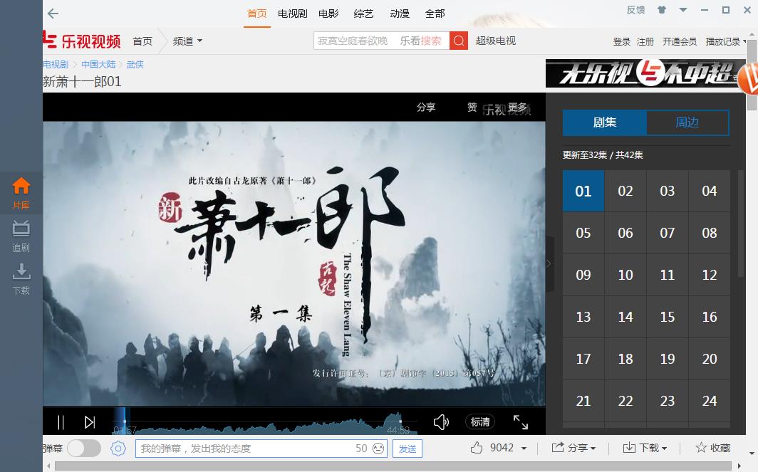 维棠FLV视频下载软件截图2