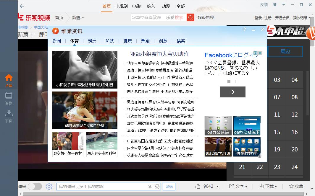 维棠FLV视频下载软件截图1