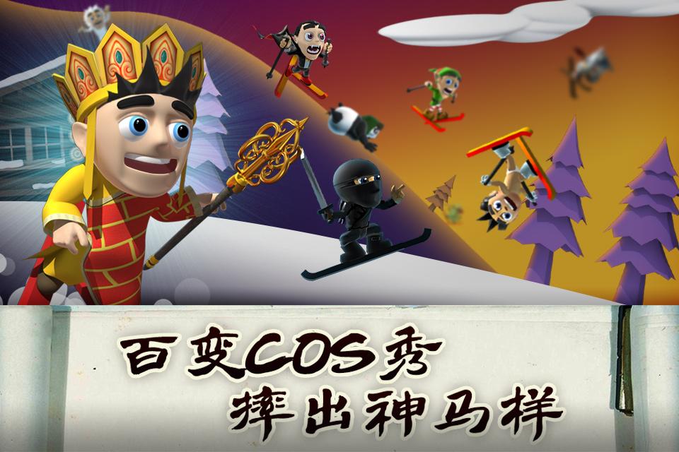 滑雪大冒险iPhone版截图5