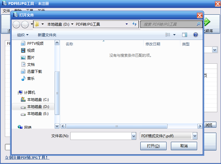 PDF转JPG工具截图4