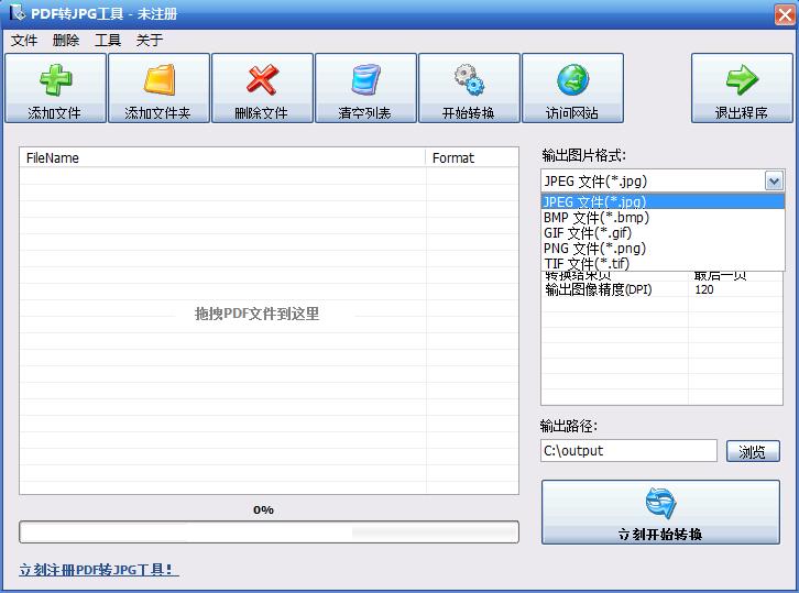 PDF转JPG工具截图3