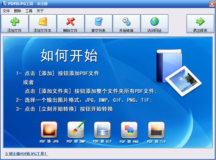 PDF转JPG工具截图1