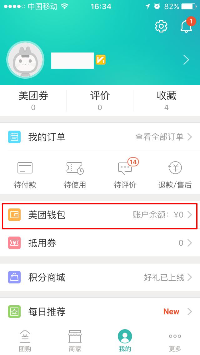 美团app悄然推出美团支付功能完善用户体验