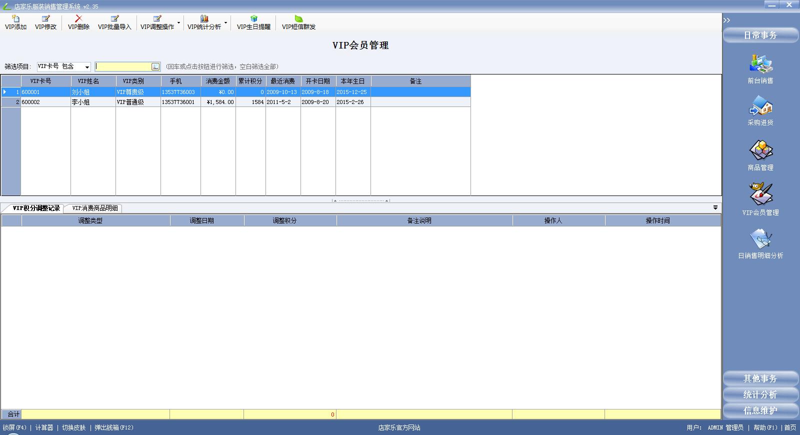 店家乐内衣店销售管理软件系统截图3