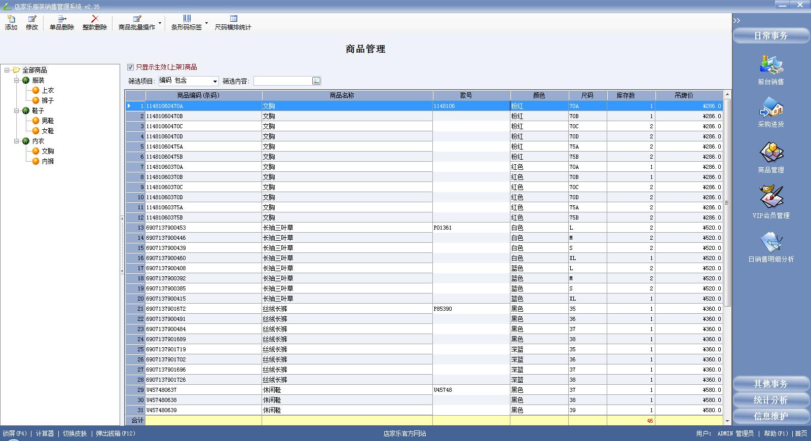 店家乐内衣店销售管理软件系统截图4