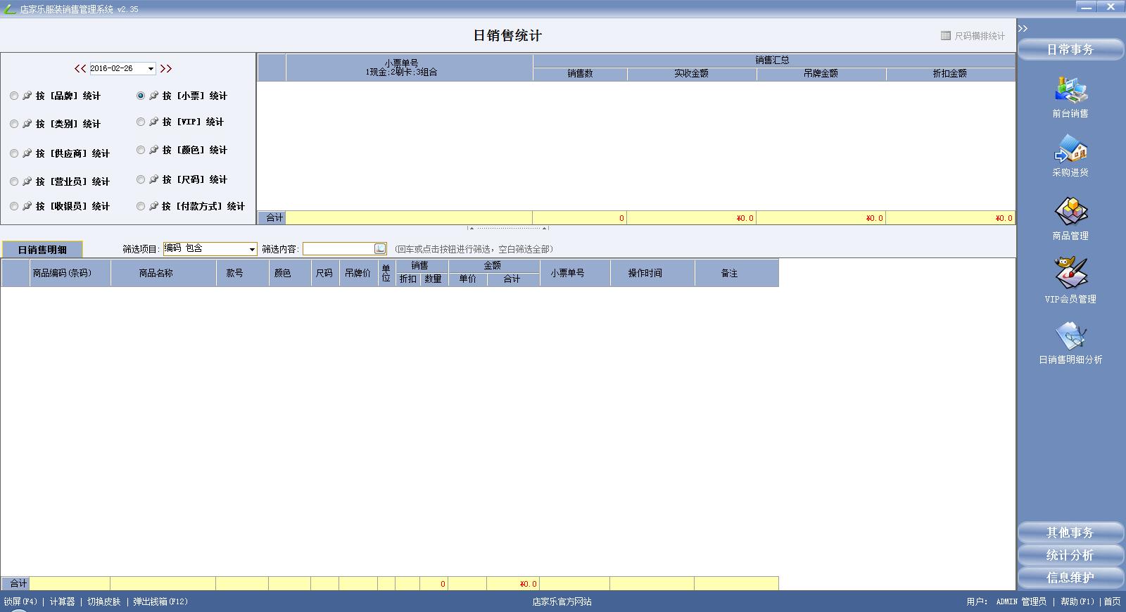 店家乐内衣店销售管理软件系统截图2