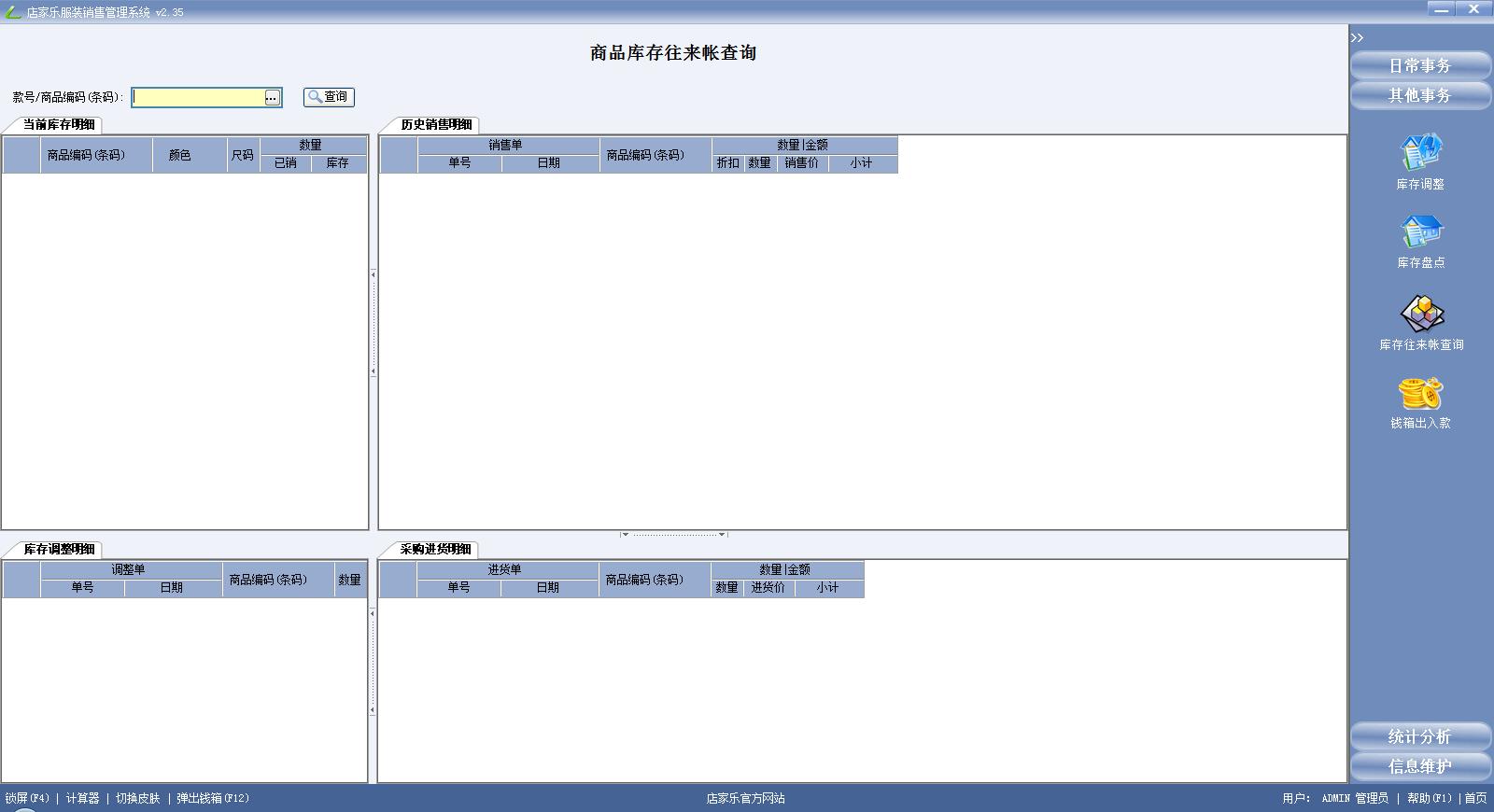 店家乐内衣店销售管理软件系统截图1