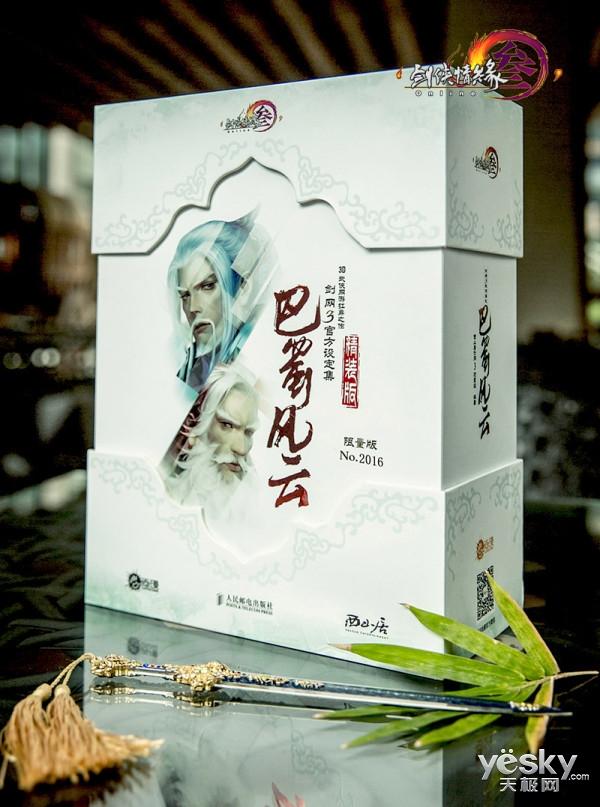 24K镀金周边 剑网3巴蜀风云精装版实物首曝