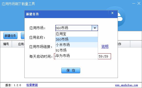 应用市场刷下载量工具截图1