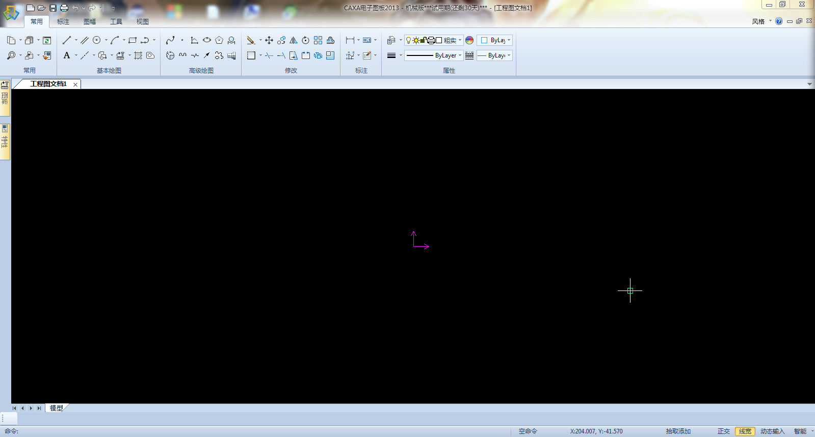 CAXA CAD电子图板截图3
