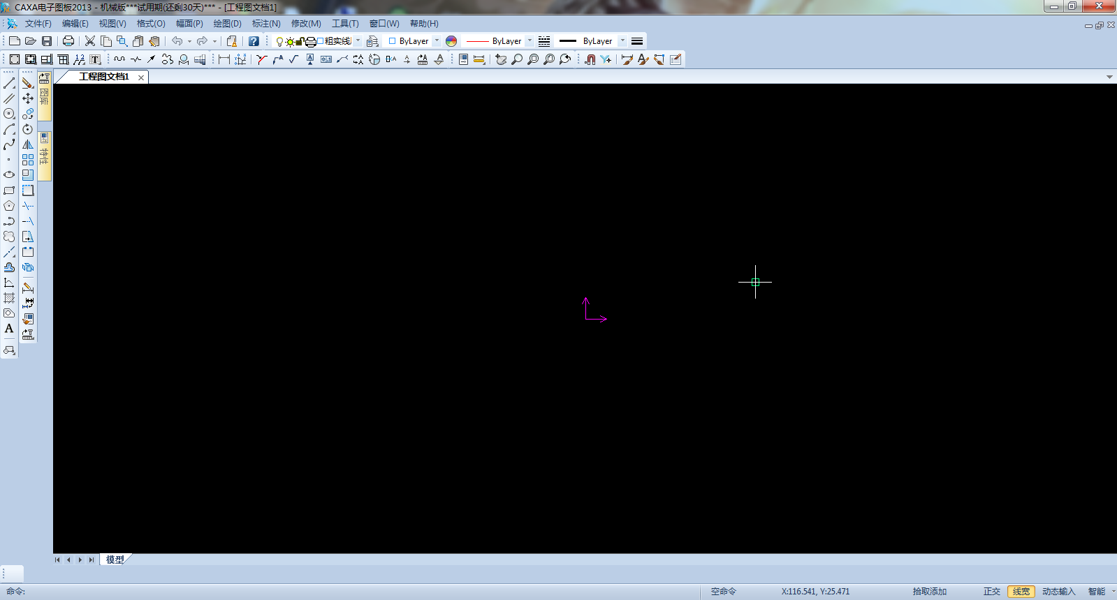 CAXA CAD电子图板截图4