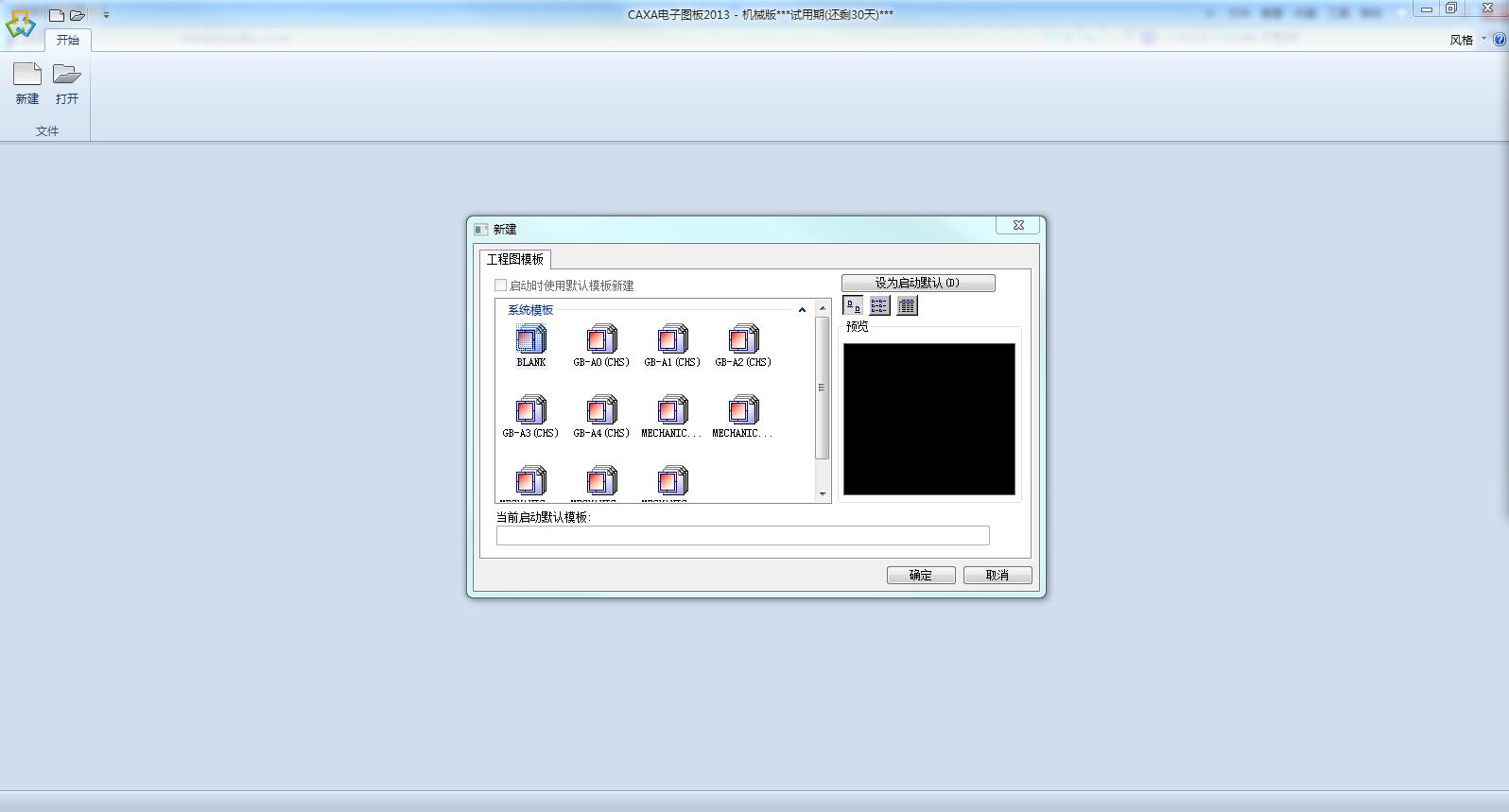 CAXA CAD电子图板截图2