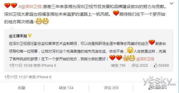 传李湘将加盟奇虎360 出任公司副总裁及COO