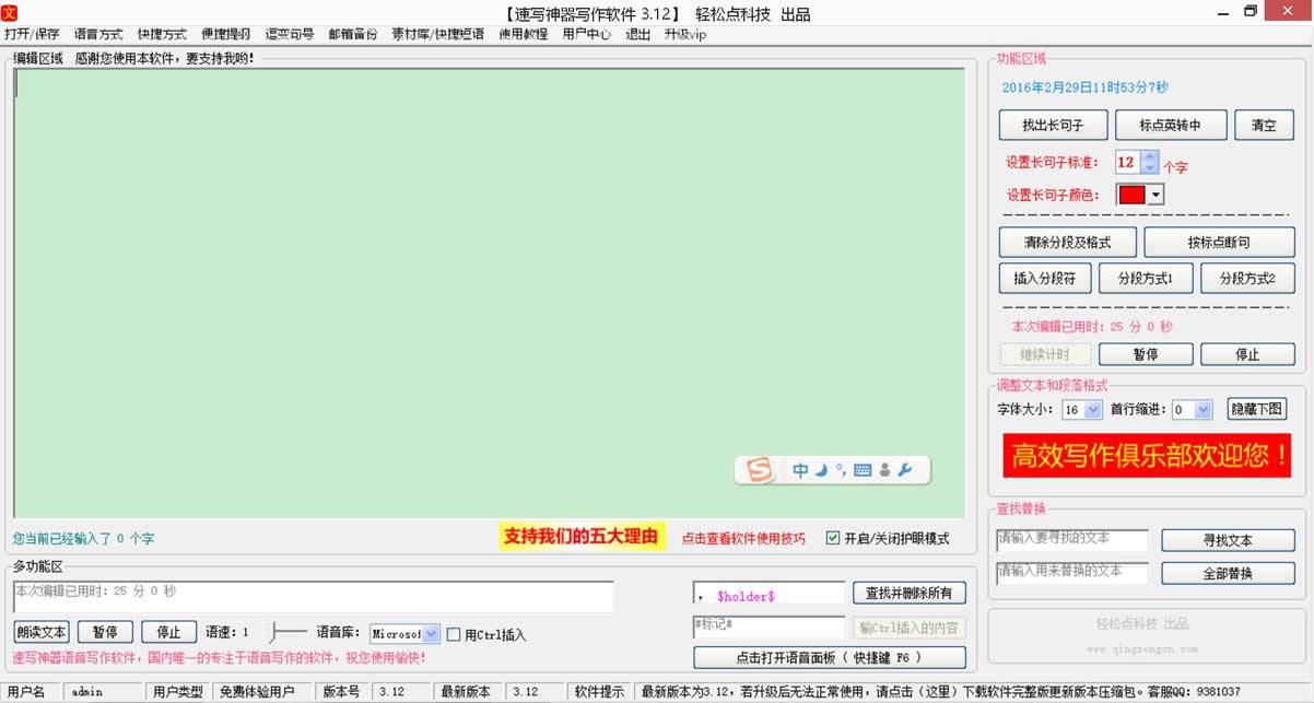 速写神器写作软件截图1