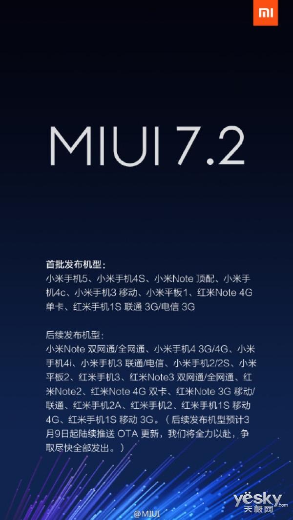 小米MIUI 7.2稳定版系统正式发布 小米5尝鲜