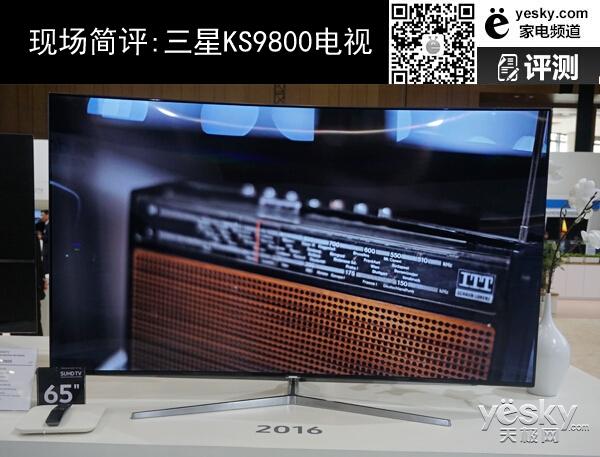 现场简评:三星KS9800电视