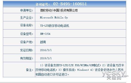 发布在即 Win10新手机Lumia650亮相工信部