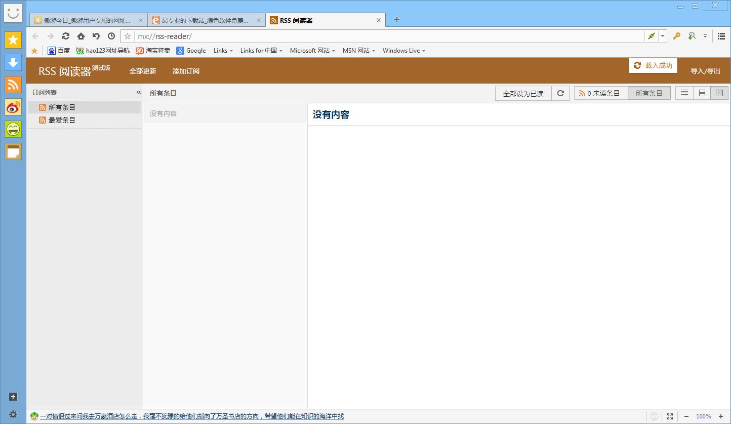 傲游浏览器5截图4