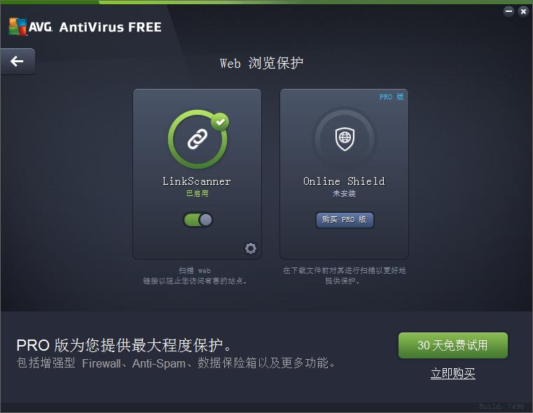 AVG免费杀毒软件截图4