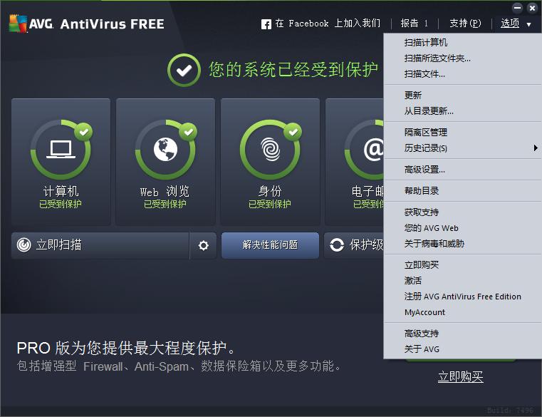 AVG免费杀毒软件截图3