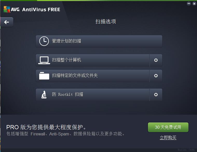 AVG免费杀毒软件截图2