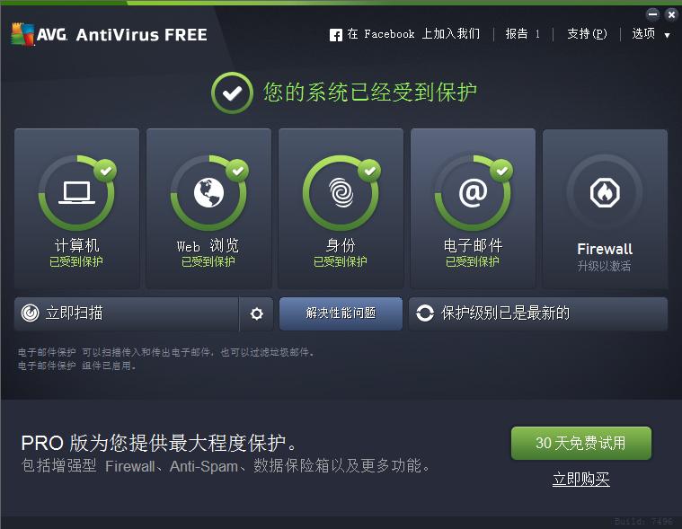 AVG免费杀毒软件截图1