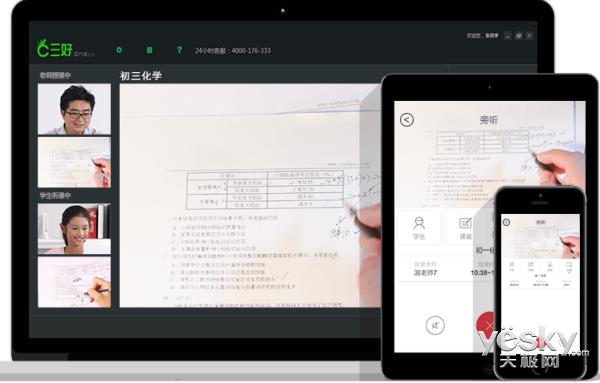 K12在线教育平台三好网完成7500万元融资