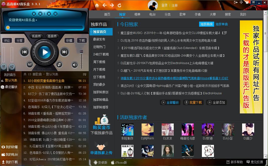高音质DJ音乐盒截图2