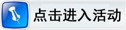 体验中国球队混合联赛版本赢丰富周边和Q币!