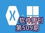 微软宣布收购跨平台开发工具Xamarin软件周刊第509期