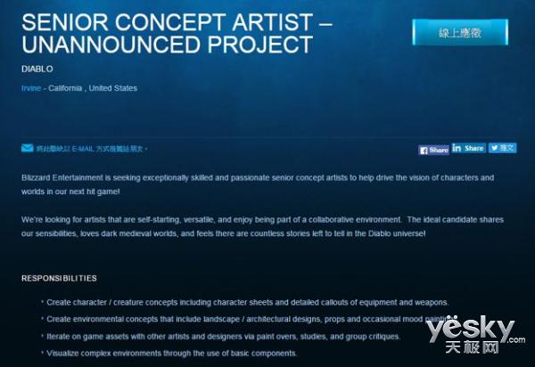暴雪为开发《暗黑》系列未公开项目招募人才