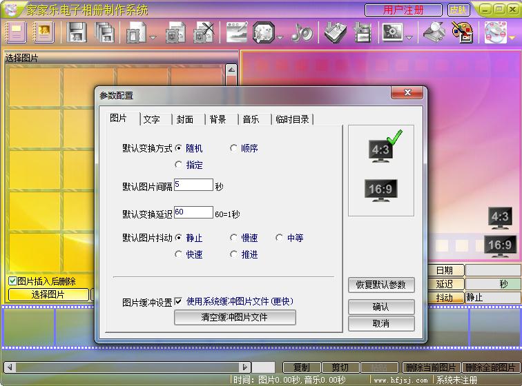 家家乐电子相册_家家乐电子相册制作系统官方版下载_家家乐电子相册制作系统
