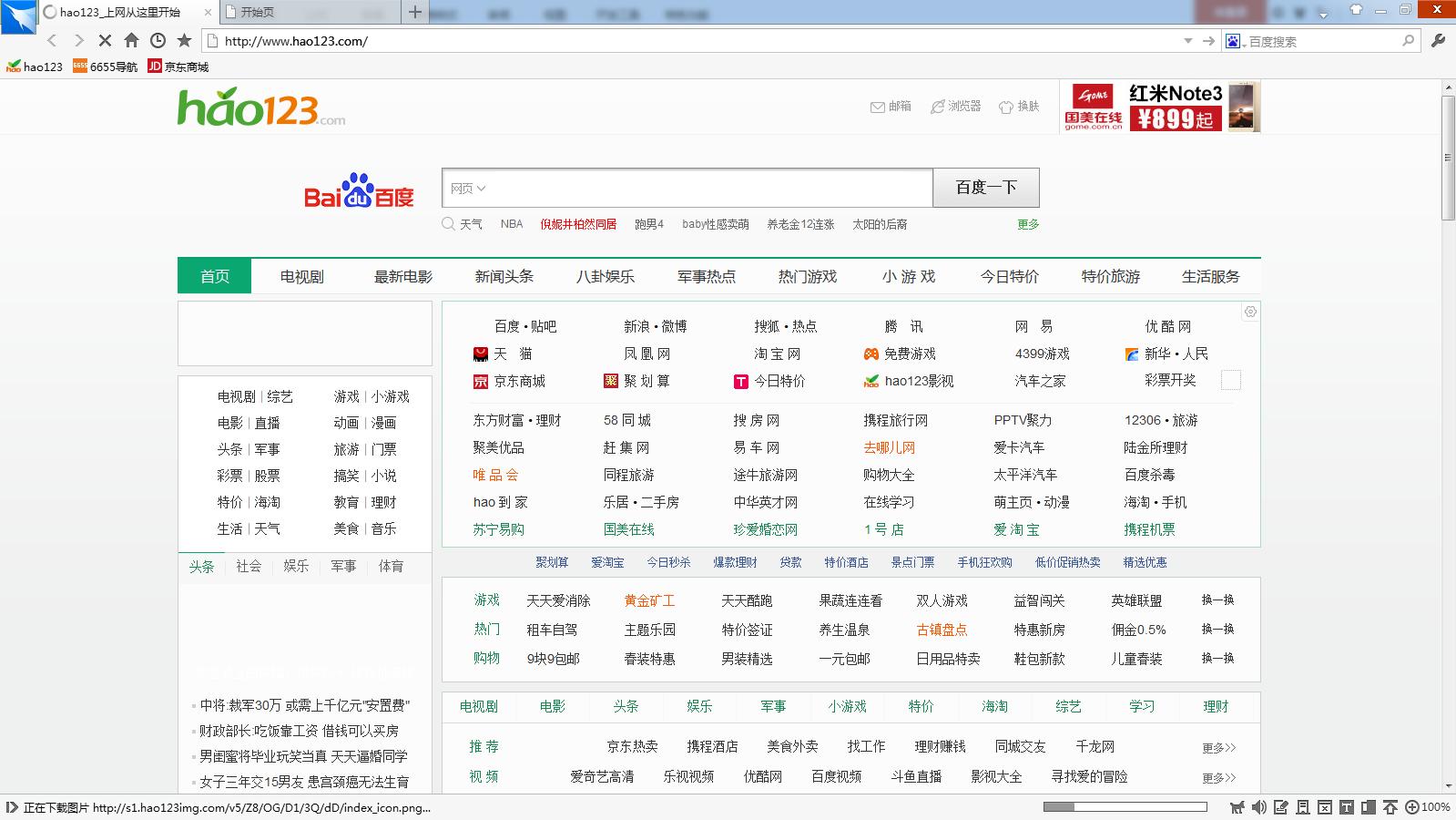 闪游浏览器(SaaYaa Explorer)截图3