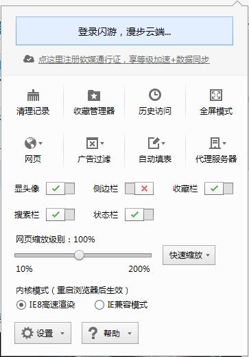 闪游浏览器(SaaYaa Explorer)截图1