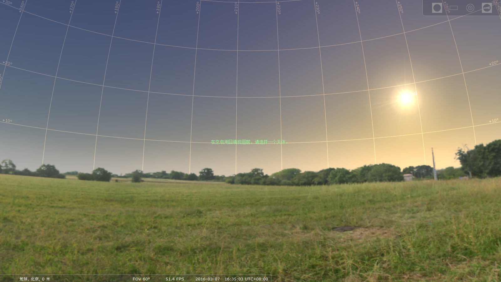 Stellarium x32截图5
