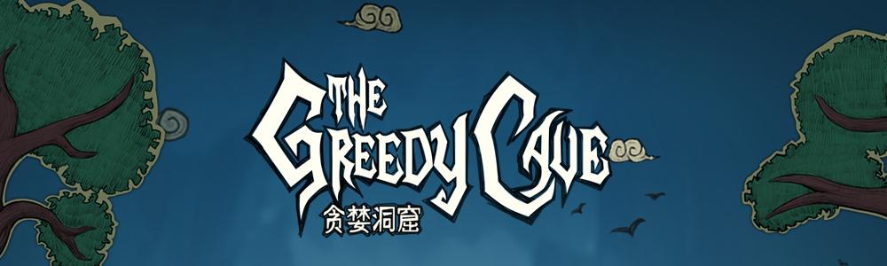 《贪婪洞窟》--风格迥异的类暗黑ARPG游戏