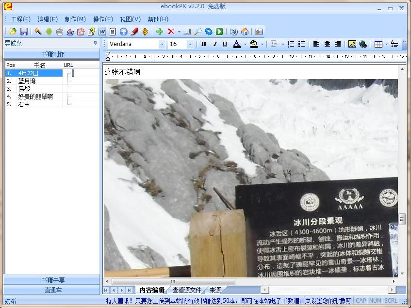 ebookPK-e书立方电子书制作器截图1