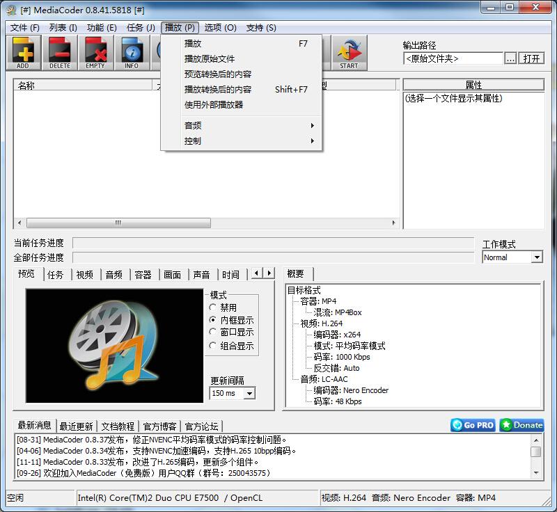 MediaCoder x32截图4