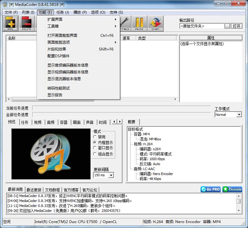 MediaCoder x32截图3
