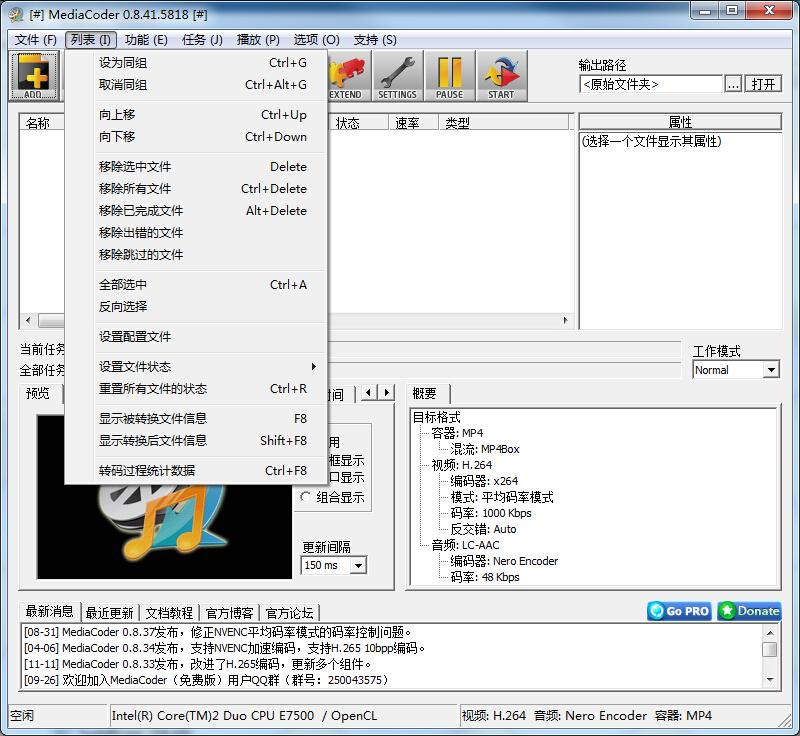 MediaCoder x32截图2