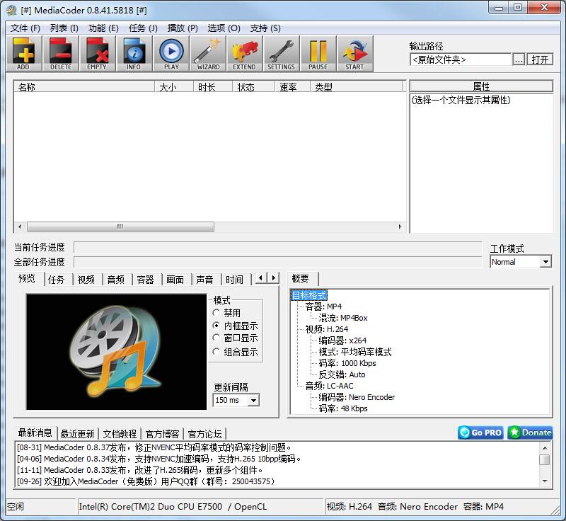 MediaCoder x32截图1