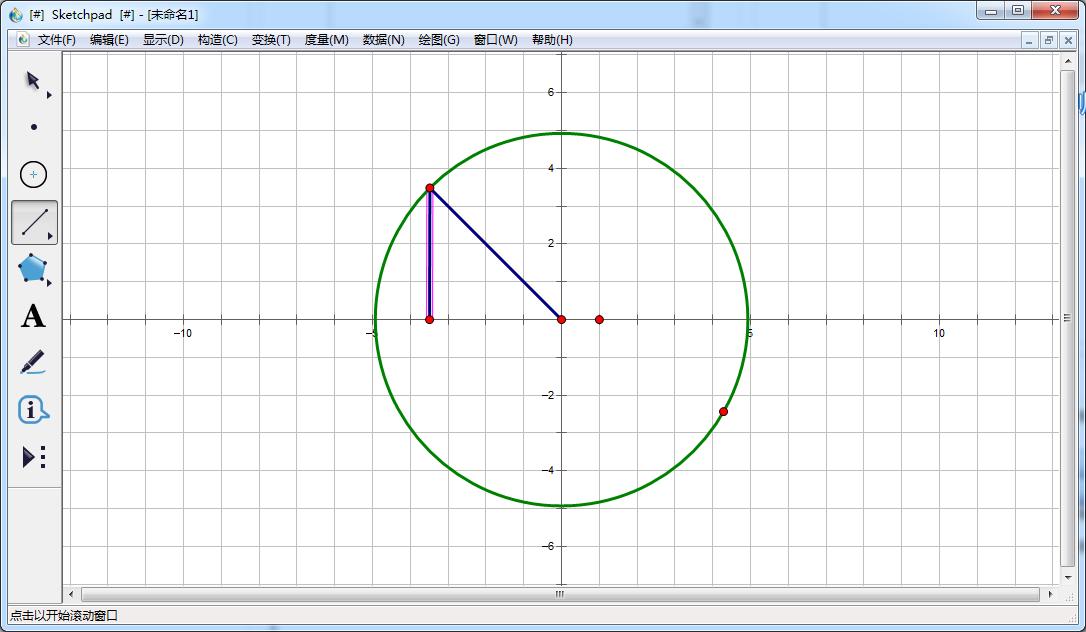 几何画板截图3