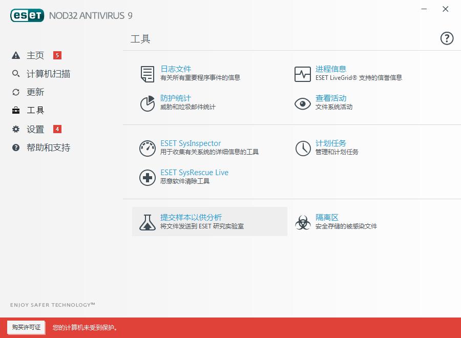 ESET NOD32 安全套装截图3