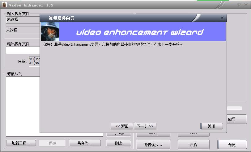 Video Enhancer截图1